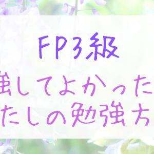 「FP3級」勉強した目的と勉強方法について私が実際に行ったこと