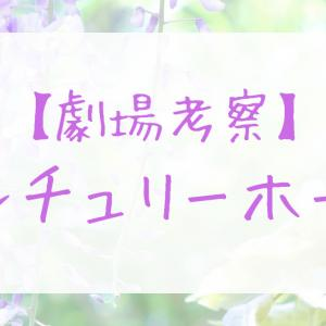【劇場考察】名古屋国際会議場 センチュリーホール
