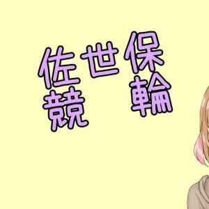佐世保競輪最終日(2021/9/23)予想結果+宇都宮競輪初日予想印