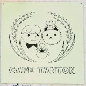 【清澄白河】Cafe TANTONはいつも優しい、いつも美味しいお店です。