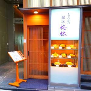 【銀座】銀座梅林で老舗のとんかつを頂きます。