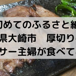 【ふるさと納税】宮城県大崎市 厚切り牛タン800g!アラサー夫婦が初めて納税してみた。