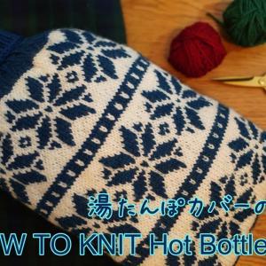 湯たんぽカバーの編み方