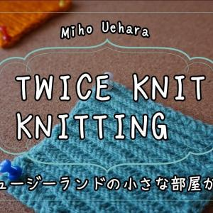 【TWICE KNIT KNITTING】の編み方