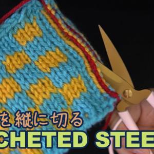 【Crocheted steek】編み地を縦に切る方法