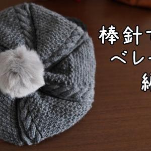 ベレー帽の編み方