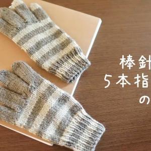 【棒針で編む】5本指の手袋の編み方