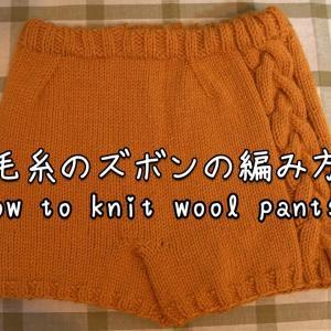 毛糸のズボンの編み方