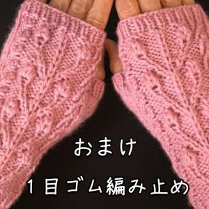 1目ゴム編み止めのやり方