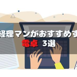 現役経理マンがおすすめする電卓 3選【厳選】