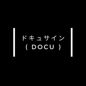 ドキュサイン【DOCU】。電子署名のSaaS企業。