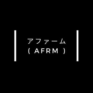 アファーム【AFRM】。後払いサービスを提供するフィンテック企業。