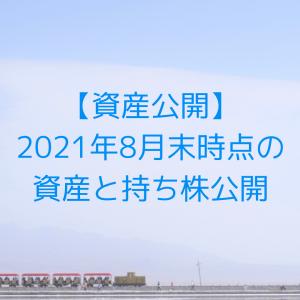 【資産公開】2021年8月末時点の資産と持ち株公開