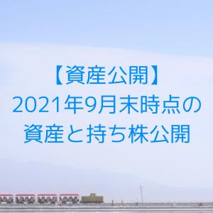 【資産公開】2021年9月末時点の資産と持ち株公開
