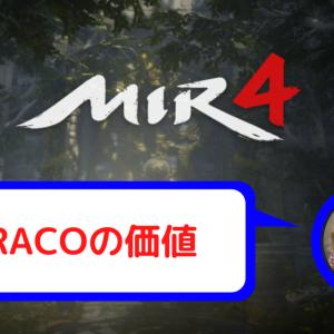 【MIR4】DRACOの価値、現在の状況と今後の展望。
