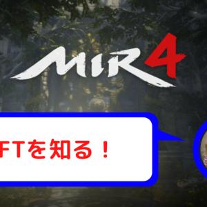 【MIR4】NFTで稼げる仕組み!
