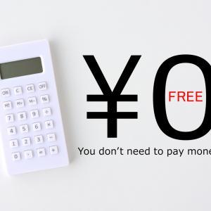 【実践】株初心者向け楽天銀行の入金手数料を無料にする方法!