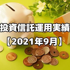 投資信託を毎月1万円積立した場合の利益はいくら?【2021年9月の運用実績】