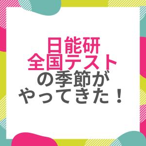 【2021年】日能研全国テスト10月24日ですよ!6月受けた時の結果も公開。