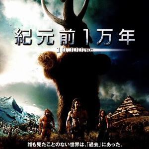 紀元前1万年 ネタバレ映画感想 高度な文明の話に慣れてしまったらたまには昔を振り返っては。