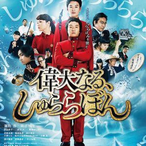 偉大なる、しゅららぼん ネタバレ映画感想 琵琶湖に住まうライバル超能力家系のお話