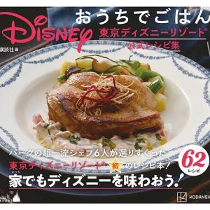 パークでも買える Disneyおうちでごはん公式レシピ集 9/22発売