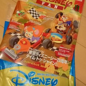 ディズニーファン11月号でも発表 「パークフード開発グランプリメニュー」クリスマス新メニューに登場