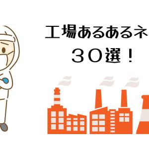 食品工場勤務6年目の私が経験した工場あるあるネタ!【30選】