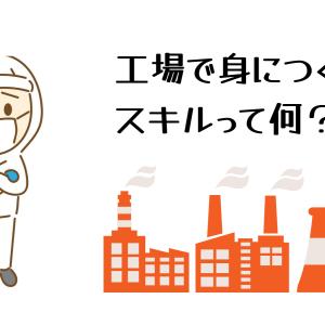 工場勤務で得られるスキルってあるの?食品工場での仕事を解説!