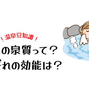 温泉の泉質を解説!泉質によって身体への効能は変わるの?