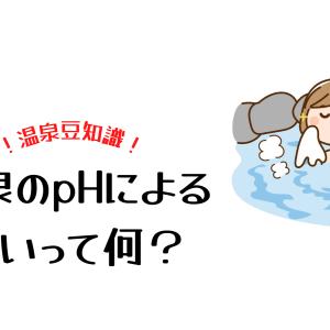 温泉のpH(ペーハー)による違いは?それぞれの効果を解説!