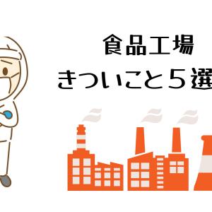【工場勤務】食品工場で働くのがきついといわれる5つの理由と向いている人とは?
