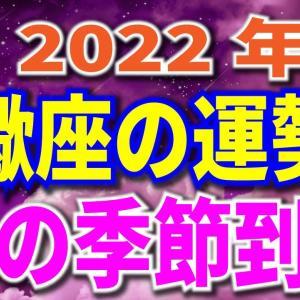 2022年 蠍座の運勢 全体&愛のテーマ 月からみる重要な日