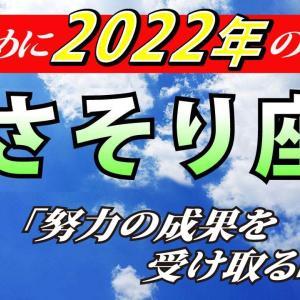 【2022年蠍座運勢】全体運・恋愛運・仕事運・金運・各月の運勢【さそり座を西洋占星術で占う】