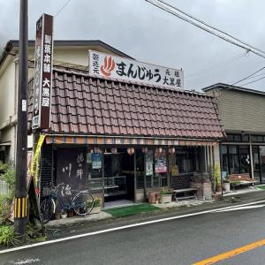 製菓本舗 まんじゅう 大黒屋【日光市 川治温泉】
