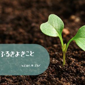 七十二候(しちじゅうにこう)【季節を表す日本の暦】