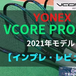 YONEX VCORE Pro100(ブイコア プロ100)の評価
