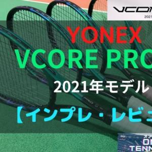 【YONEX】VCORE Pro97(ブイコアプロ97)の評価