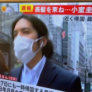 記者の質問にガン無視!小室圭氏、ロン毛姿で雰囲気が激変