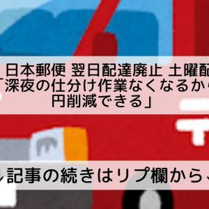 日本郵便が翌日配達を廃止の方向へ 人件費大幅カットを強調