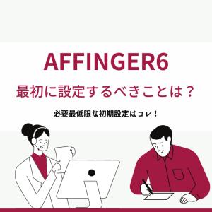 AFFINGER6(アフィンガー6)の初期設定を解説|必要最低限の設定はコレ!