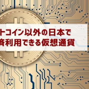 日本で実際に決済利用されているビットコイン以外の仮想通貨とそのサービス