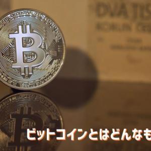 ビットコイン(BTC)とは?ビットコインの仕組みをご紹介