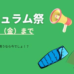 真夏の大特価セール!ナチュラム祭が8/6(金)まで開催。お得にキャンプ道具を手に入れるチャンス