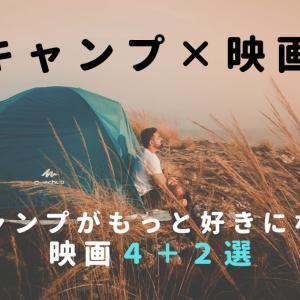 【キャンプ×映画】キャンプがもっと好きになる!?おすすめ映画4選+番外編2選