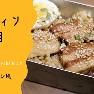 <レビュー記事>FLIG no Solo Meshi No.1【喜多方ラーメン風炊き込みご飯】