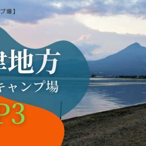 【福島県キャンプ場】会津地方のおすすめオートキャンプ場TOP3