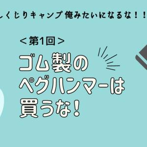 <第1回>ゴム製のペグハンマーは買うな!【しくじりキャンプ 俺みたいになるな!!】