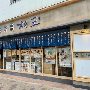 杉玉京阪守口市駅