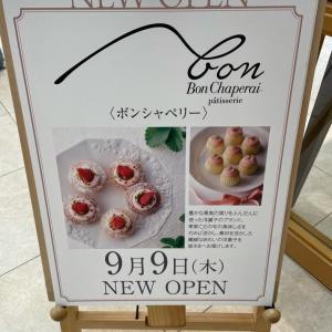 9/9ボンシャペリー京阪百貨店守口店NEW OPEN♪